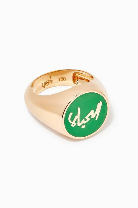 Yellow-Gold Al Hayat Signet Ring